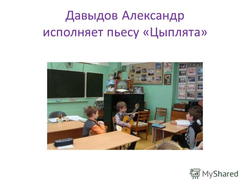 Давыдов Александр исполняет пьесу «Цыплята»