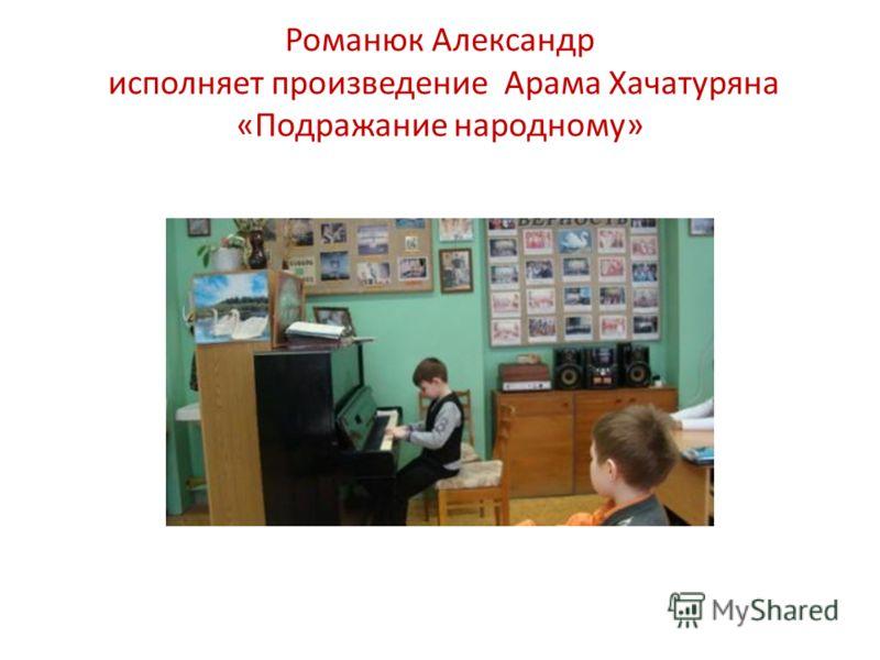 Романюк Александр исполняет произведение Арама Хачатуряна «Подражание народному»
