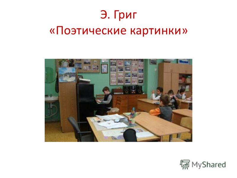 Э. Григ «Поэтические картинки»