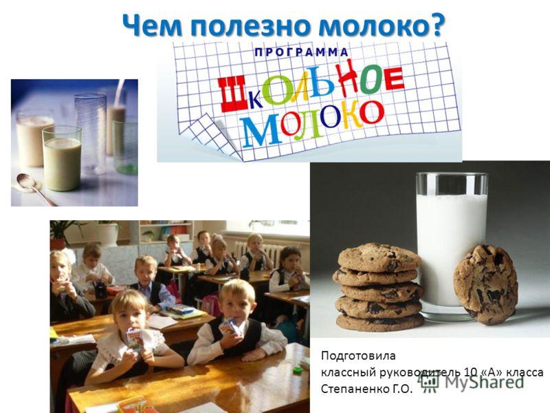 Чем полезно молоко? Подготовила классный руководитель 10 «А» класса Степаненко Г.О.