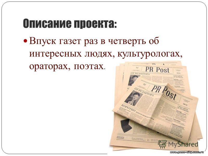Описание проекта: Впуск газет раз в четверть об интересных людях, культурологах, ораторах, поэтах.
