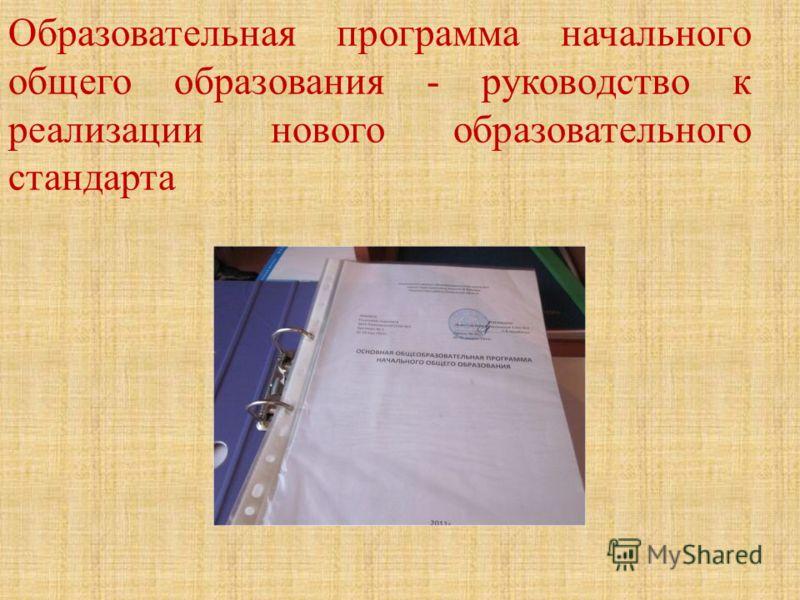 Образовательная программа начального общего образования - руководство к реализации нового образовательного стандарта