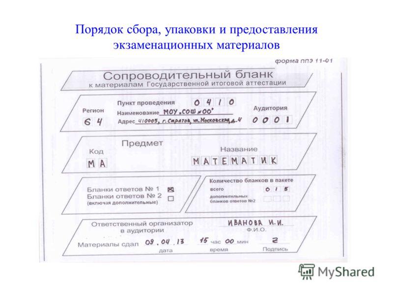 Порядок сбора, упаковки и предоставления экзаменационных материалов