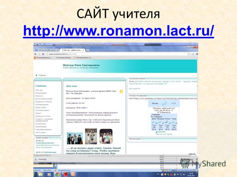 САЙТ учителя http://www.ronamon.lact.ru/ http://www.ronamon.lact.ru/