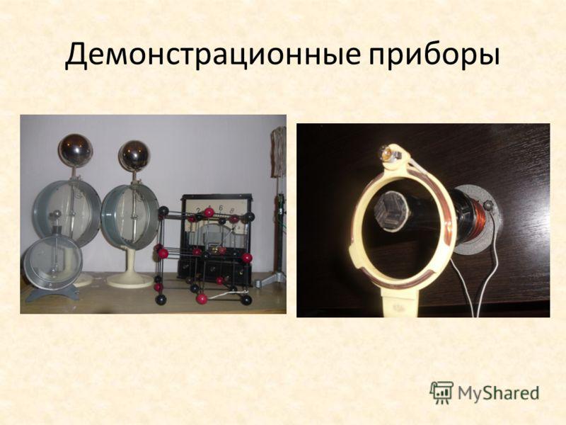 Демонстрационные приборы