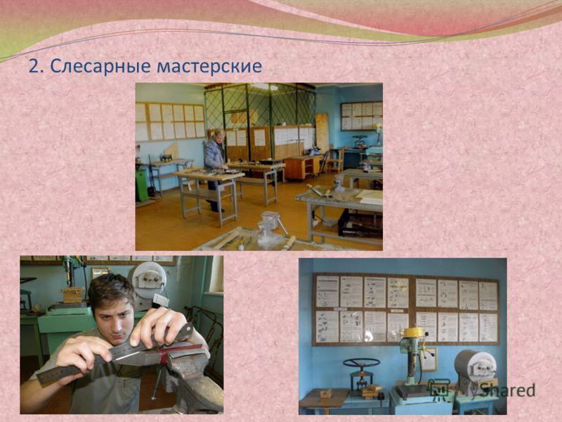 2. Слесарные мастерские