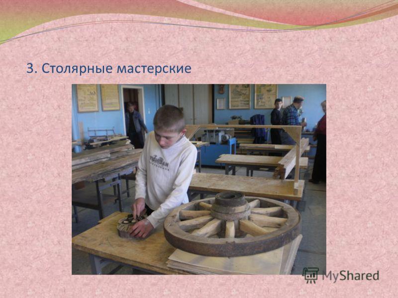3. Столярные мастерские