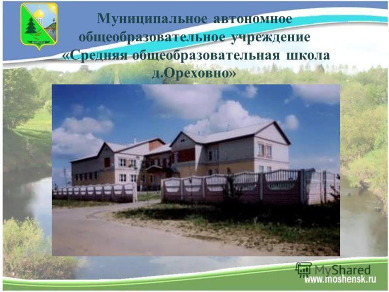 Муниципальное автономное общеобразовательное учреждение «Средняя общеобразовательная школа д.Ореховно»
