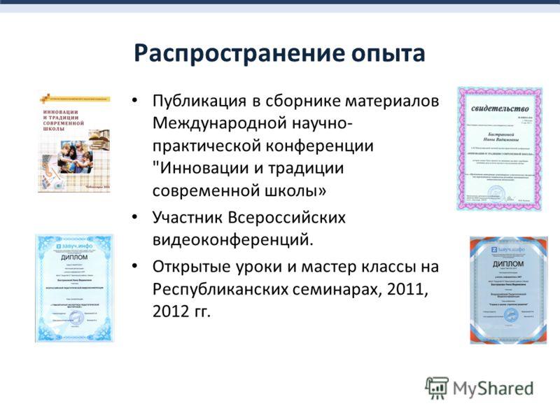 Распространение опыта Публикация в сборнике материалов Международной научно- практической конференции