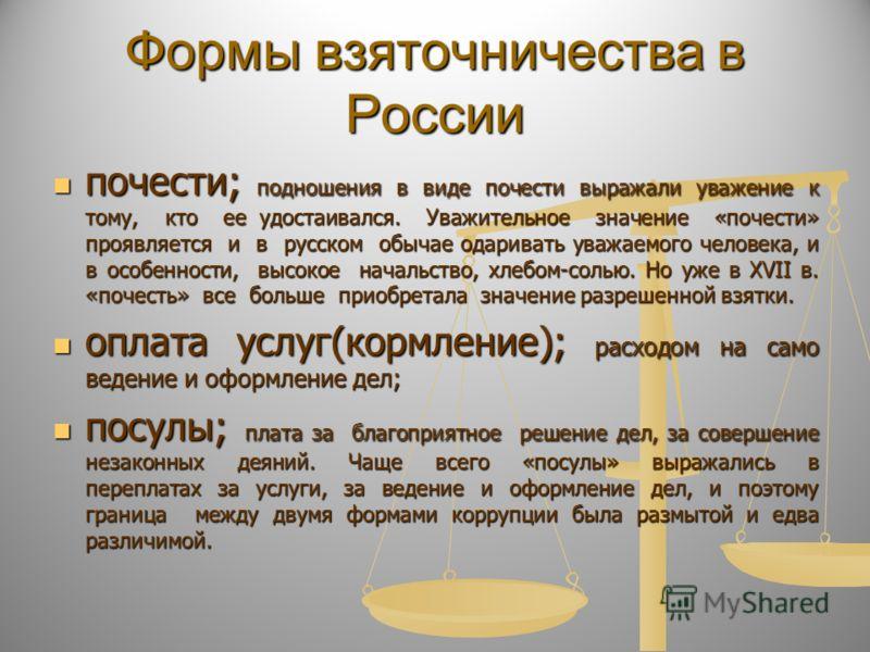 Формы взяточничества в России почести; подношения в виде почести выражали уважение к тому, кто ее удостаивался. Уважительное значение «почести» проявляется и в русском обычае одаривать уважаемого человека, и в особенности, высокое начальство, хлебом-