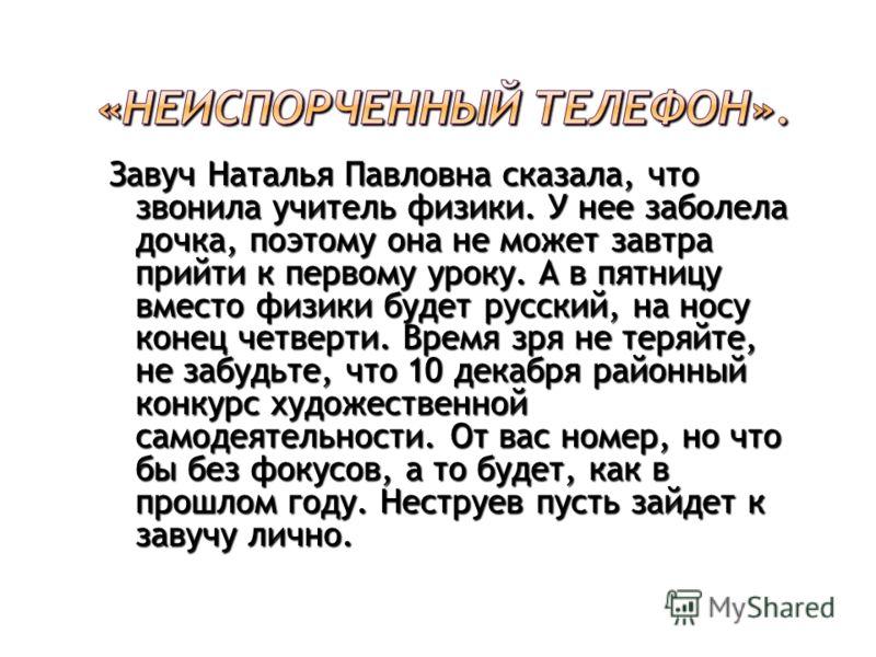 Завуч Наталья Павловна сказала, что звонила учитель физики. У нее заболела дочка, поэтому она не может завтра прийти к первому уроку. А в пятницу вместо физики будет русский, на носу конец четверти. Время зря не теряйте, не забудьте, что 10 декабря р