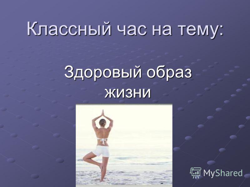Здоровый образ жизни презентация