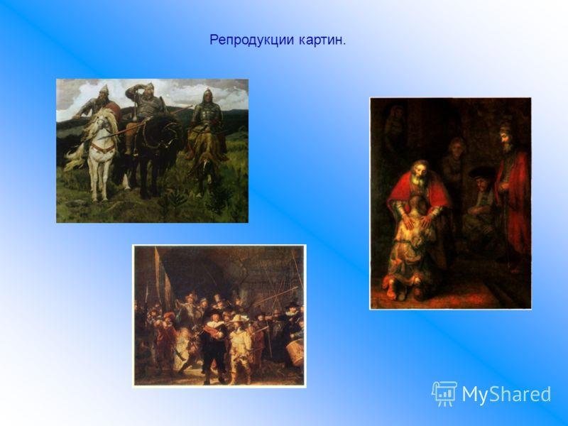 Ожившая картина. Участники делятся на 3 группы. Каждая группа получает репродукцию, созданную русским или зарубежным художником. Задача каждого оживить картину, не только приняв его позу или выражение лица, но еще и произнеся сначала несколько реплик