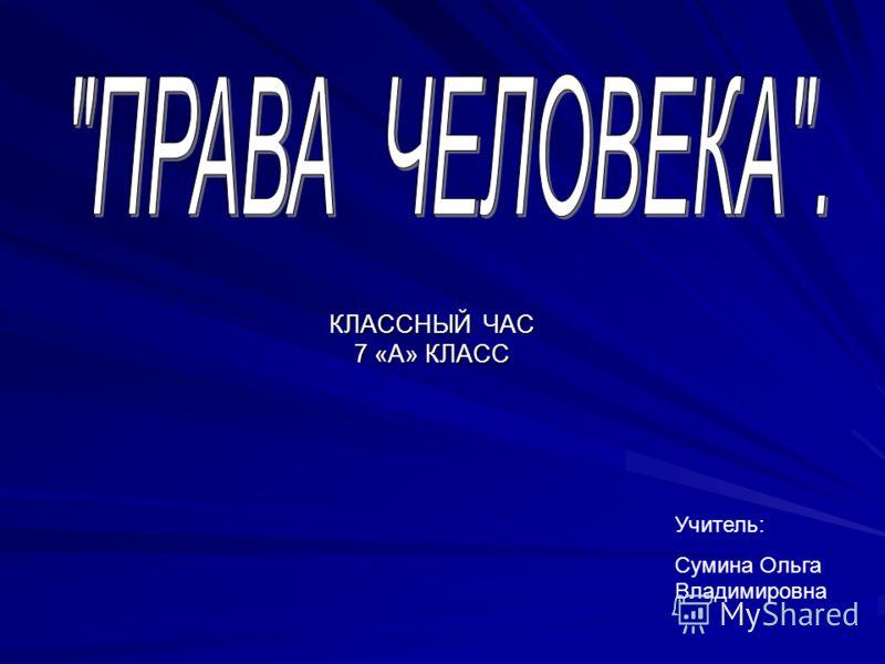 КЛАССНЫЙ ЧАС 7 «А» КЛАСС Учитель: Сумина Ольга Владимировна