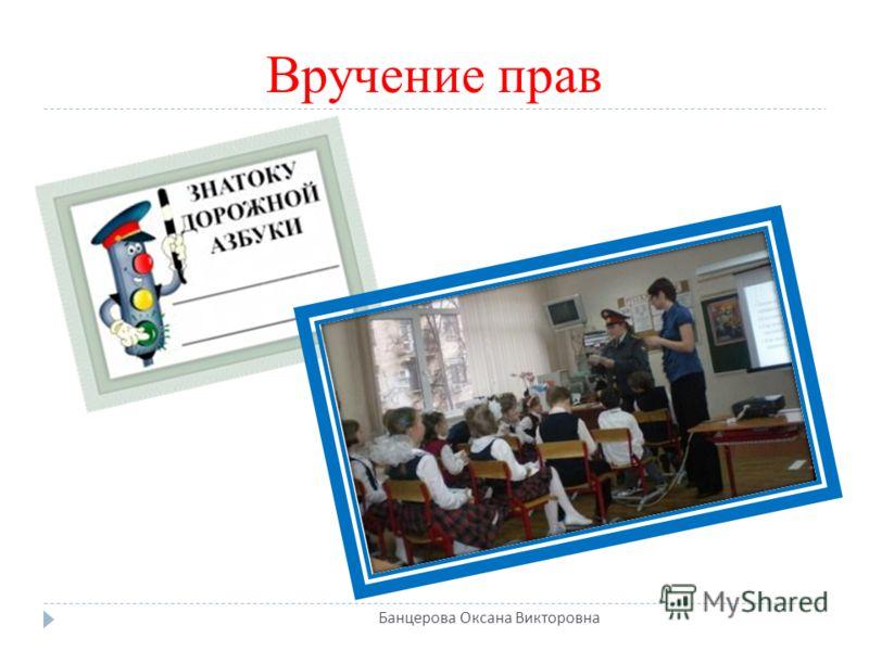 Вручение прав Банцерова Оксана Викторовна