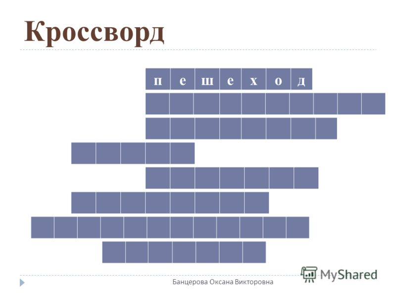 Кроссворд пешеход Банцерова Оксана Викторовна