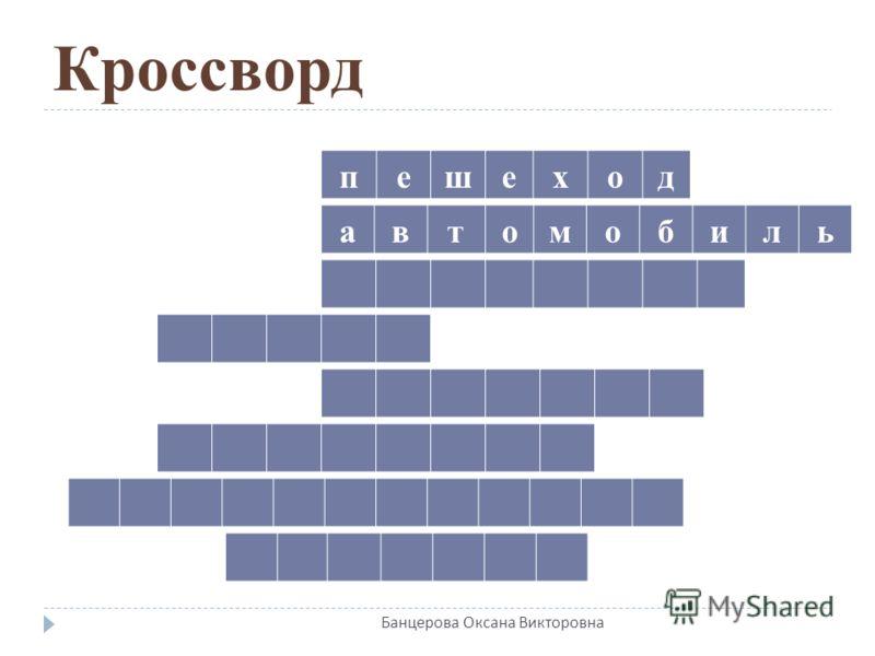 Кроссворд пешеход автомобиль Банцерова Оксана Викторовна