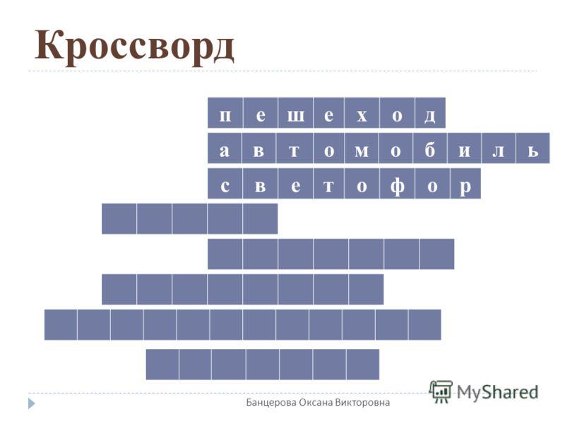 Кроссворд пешеход автомобиль светофор Банцерова Оксана Викторовна
