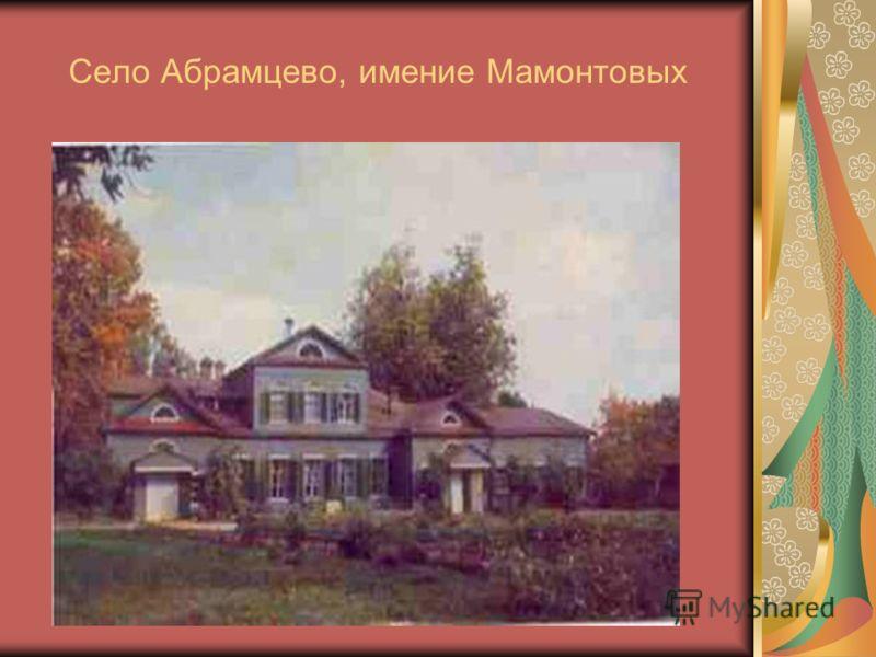 Село Абрамцево, имение Мамонтовых