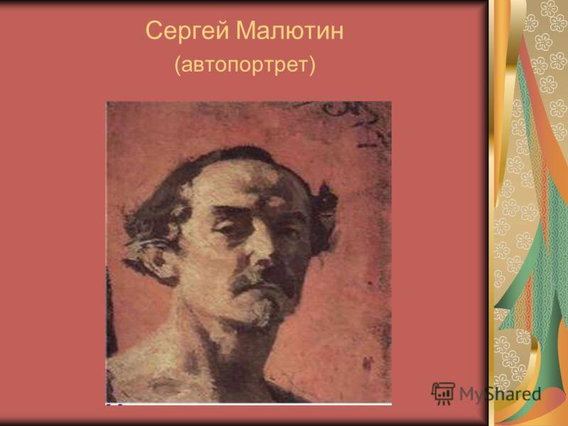 Сергей Малютин (автопортрет)