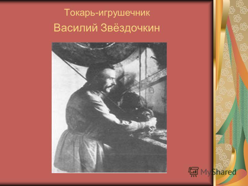 Токарь-игрушечник Василий Звёздочкин