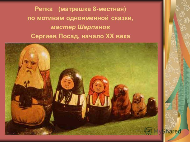 Репка (матрешка 8-местная) по мотивам одноименной сказки, мастер Шарпанов Сергиев Посад, начало XX века