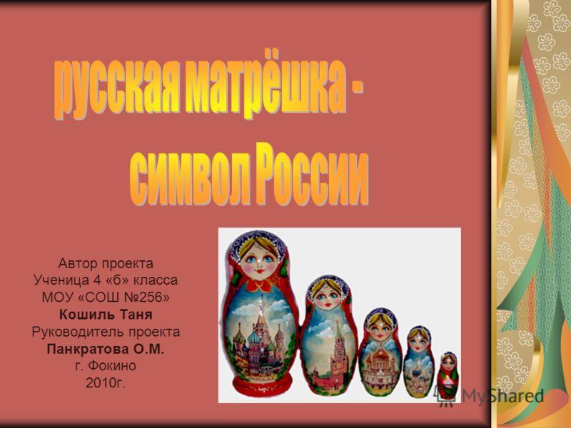 Автор проекта Ученица 4 «б» класса МОУ «СОШ 256» Кошиль Таня Руководитель проекта Панкратова О.М. г. Фокино 2010г.
