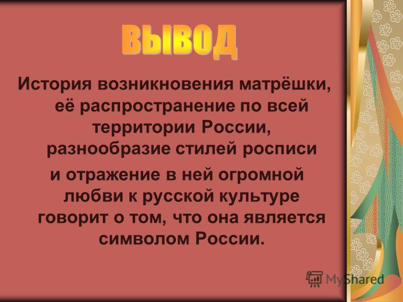 История возникновения матрёшки, её распространение по всей территории России, разнообразие стилей росписи и отражение в ней огромной любви к русской культуре говорит о том, что она является символом России.