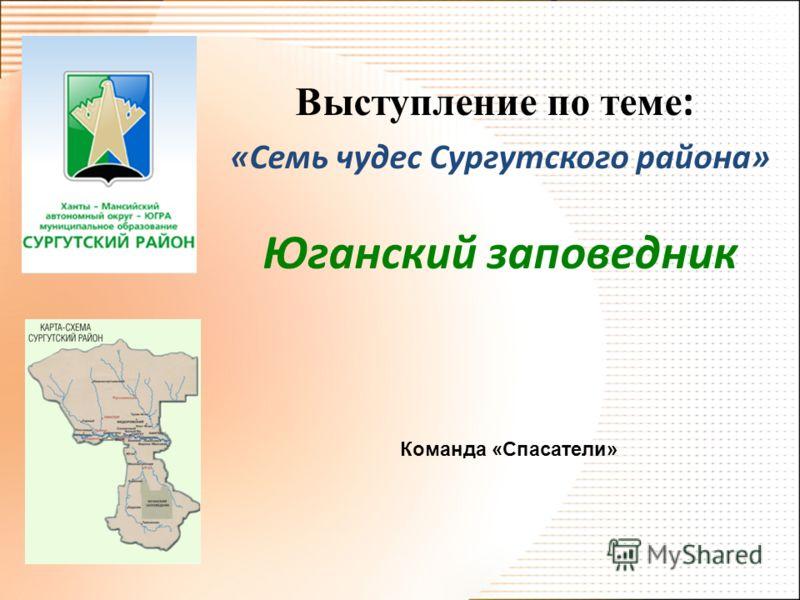 Выступление по теме : «Семь чудес Сургутского района» Юганский заповедник Команда «Спасатели»
