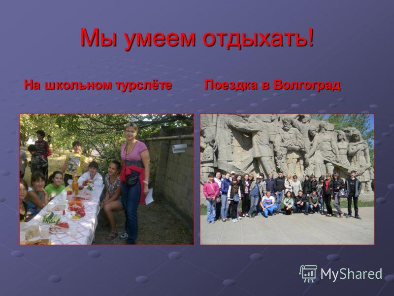 Мы умеем отдыхать! На школьном турслёте Поездка в Волгоград