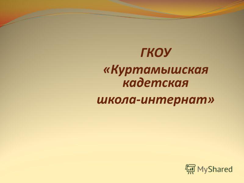 ГКОУ «Куртамышская кадетская школа-интернат»