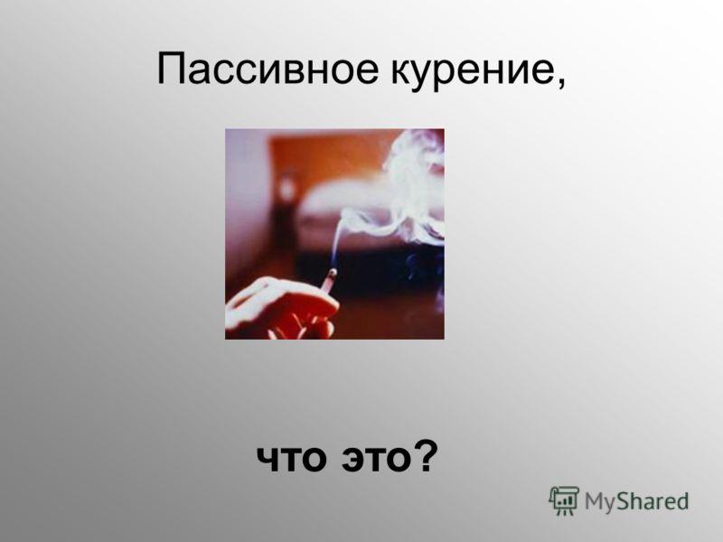 Пассивное курение, что это?