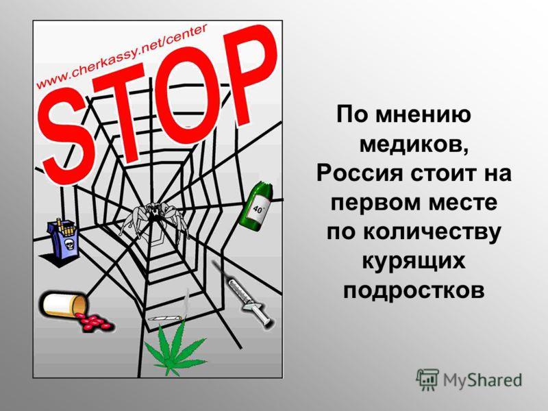 По мнению медиков, Россия стоит на первом месте по количеству курящих подростков