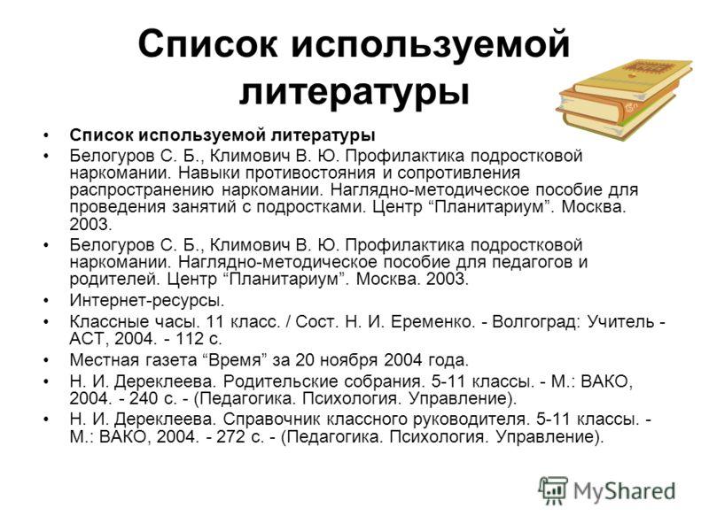 Дереклеева Справочник Классного Руководителя
