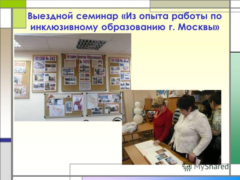 Выездной семинар «Из опыта работы по инклюзивному образованию г. Москвы»