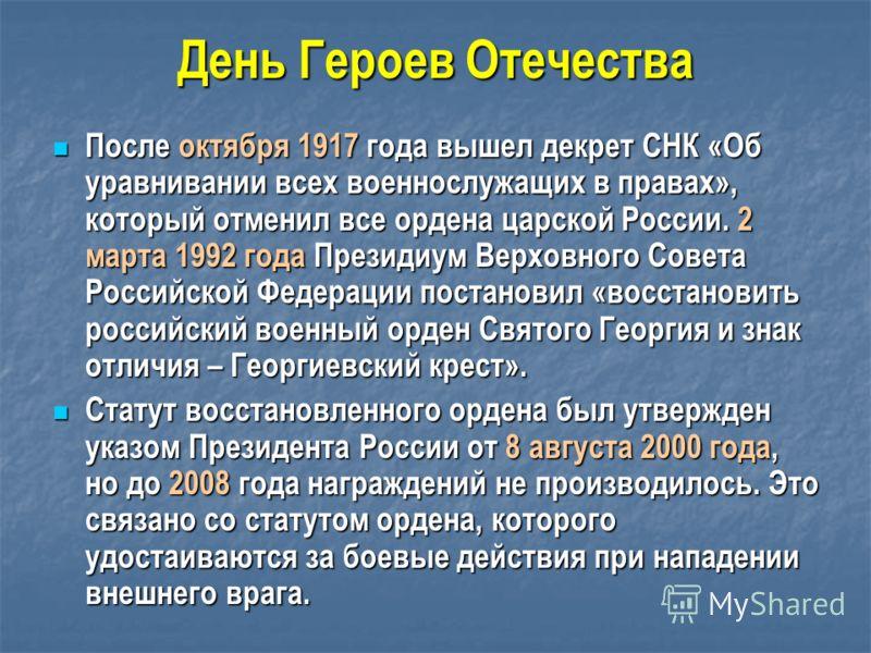 После октября 1917 года вышел декрет СНК «Об уравнивании всех военнослужащих в правах», который отменил все ордена царской России. 2 марта 1992 года Президиум Верховного Совета Российской Федерации постановил «восстановить российский военный орден Св