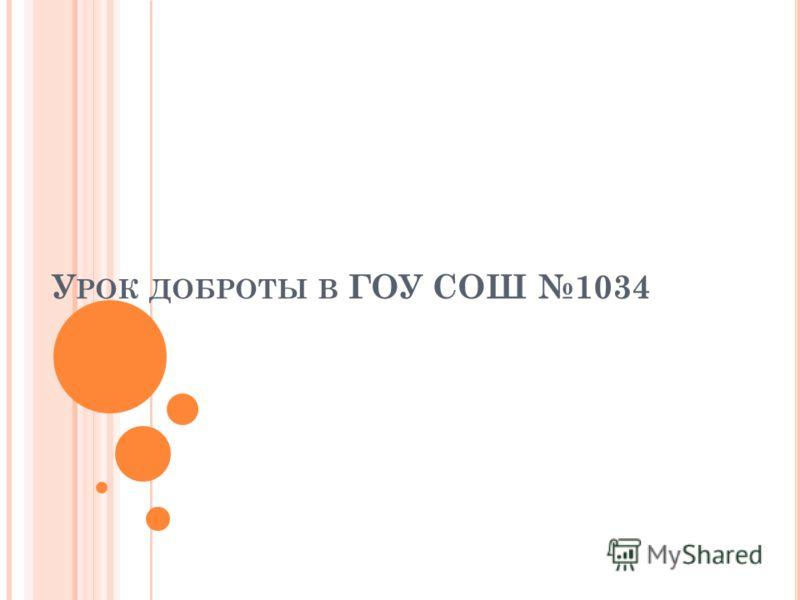 У РОК ДОБРОТЫ В ГОУ СОШ 1034