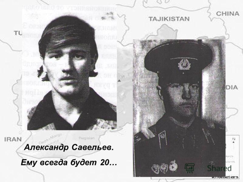 Александр Савельев. Ему всегда будет 20…