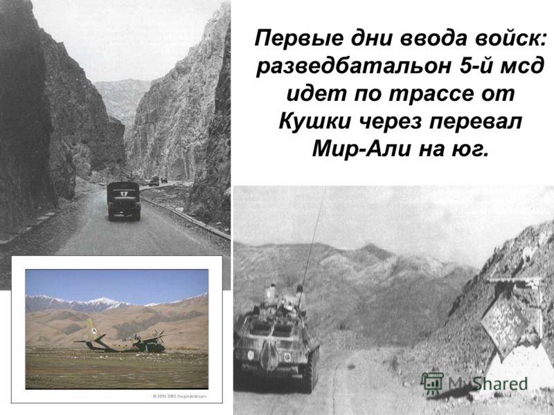 Первые дни ввода войск: разведбатальон 5-й мсд идет по трассе от Кушки через перевал Мир-Али на юг.