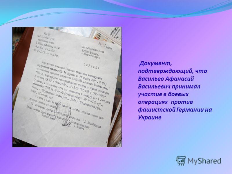Документ, подтверждающий, что Васильев Афанасий Васильевич принимал участие в боевых операциях против фашистской Германии на Украине