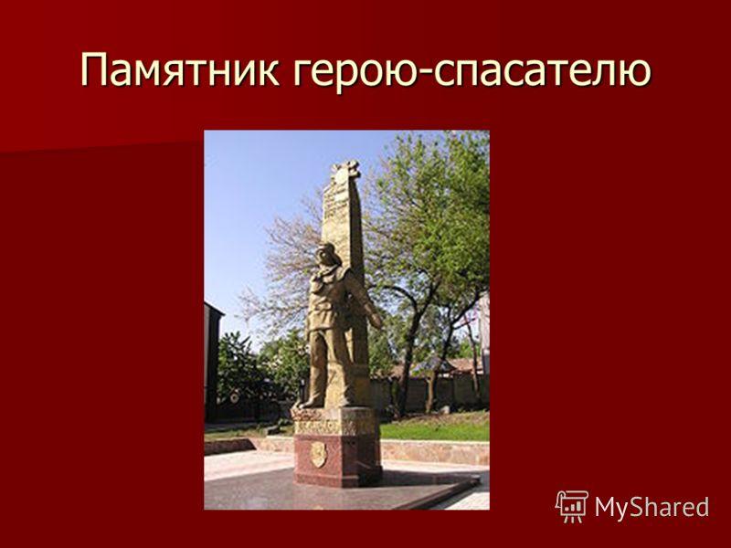 Памятник герою-спасателю