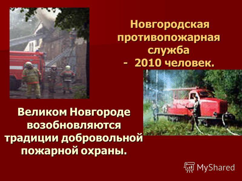Новгородская противопожарная служба - 2010 человек. Новгородская противопожарная служба - 2010 человек. Великом Новгороде возобновляются традиции добровольной пожарной охраны.
