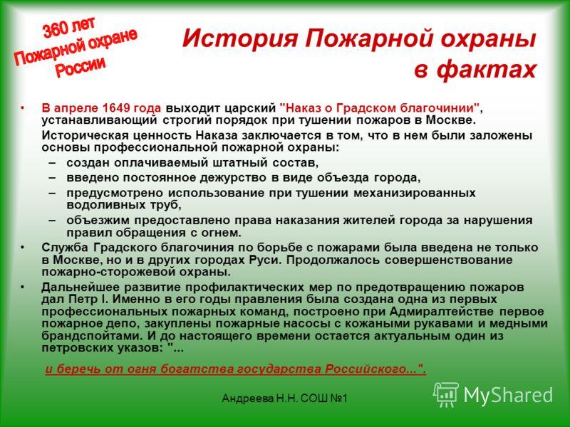 Андреева Н.Н. СОШ 1 История Пожарной охраны в фактах В апреле 1649 года выходит царский