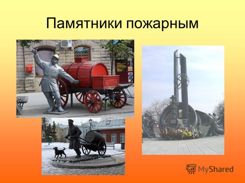 Памятники пожарным