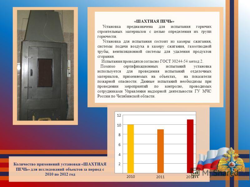 «ШАХТНАЯ ПЕЧЬ» Установка предназначена для испытания горючих строительных материалов с целью определения их групп горючести. Установка для испытания состоит из камеры сжигания, системы подачи воздуха в камеру сжигания, газоотводной трубы, вентиляцион