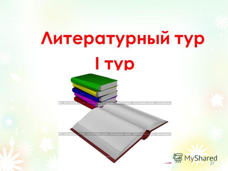 27 Литературный тур I тур