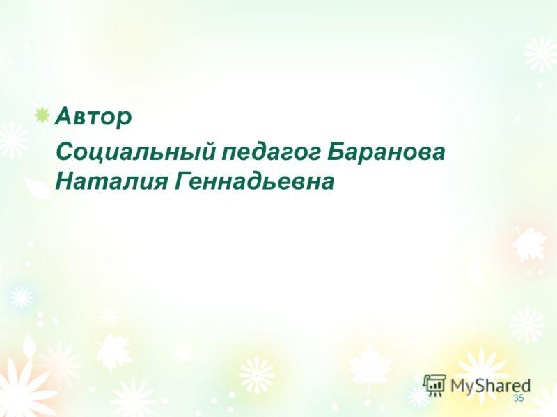 35 Автор Социальный педагог Баранова Наталия Геннадьевна