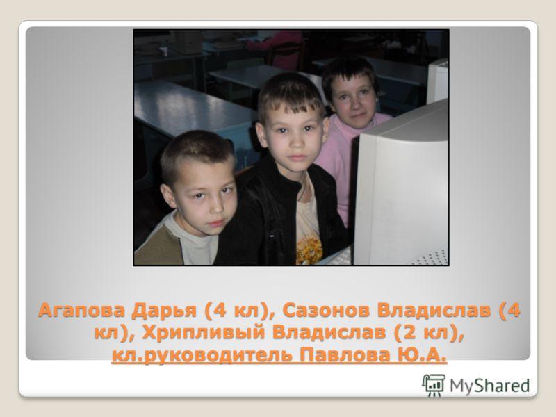 Агапова Дарья (4 кл), Сазонов Владислав (4 кл), Хрипливый Владислав (2 кл), кл.руководитель Павлова Ю.А.