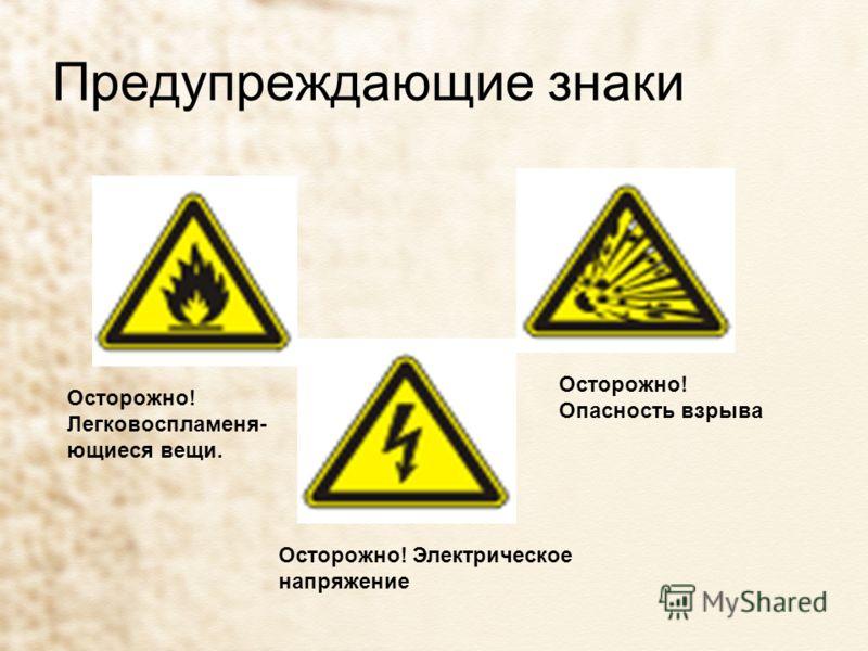 Запрещающие знаки Запрещается пользоваться открытым огнем Вход запрещен Курить запрещено