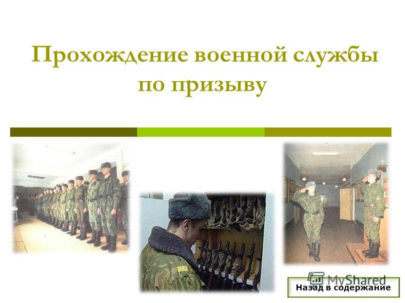 Прохождение военной службы по призыву Назад в содержание